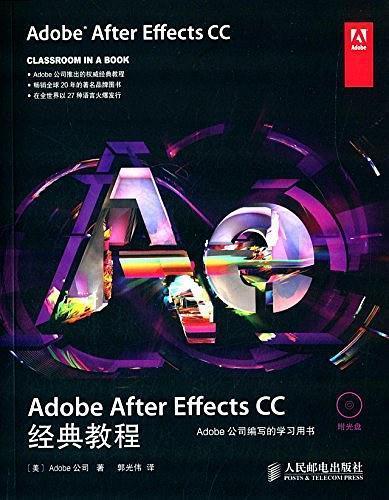 《Adobe After Effects CC经典教程》2014年美国Adobe公司