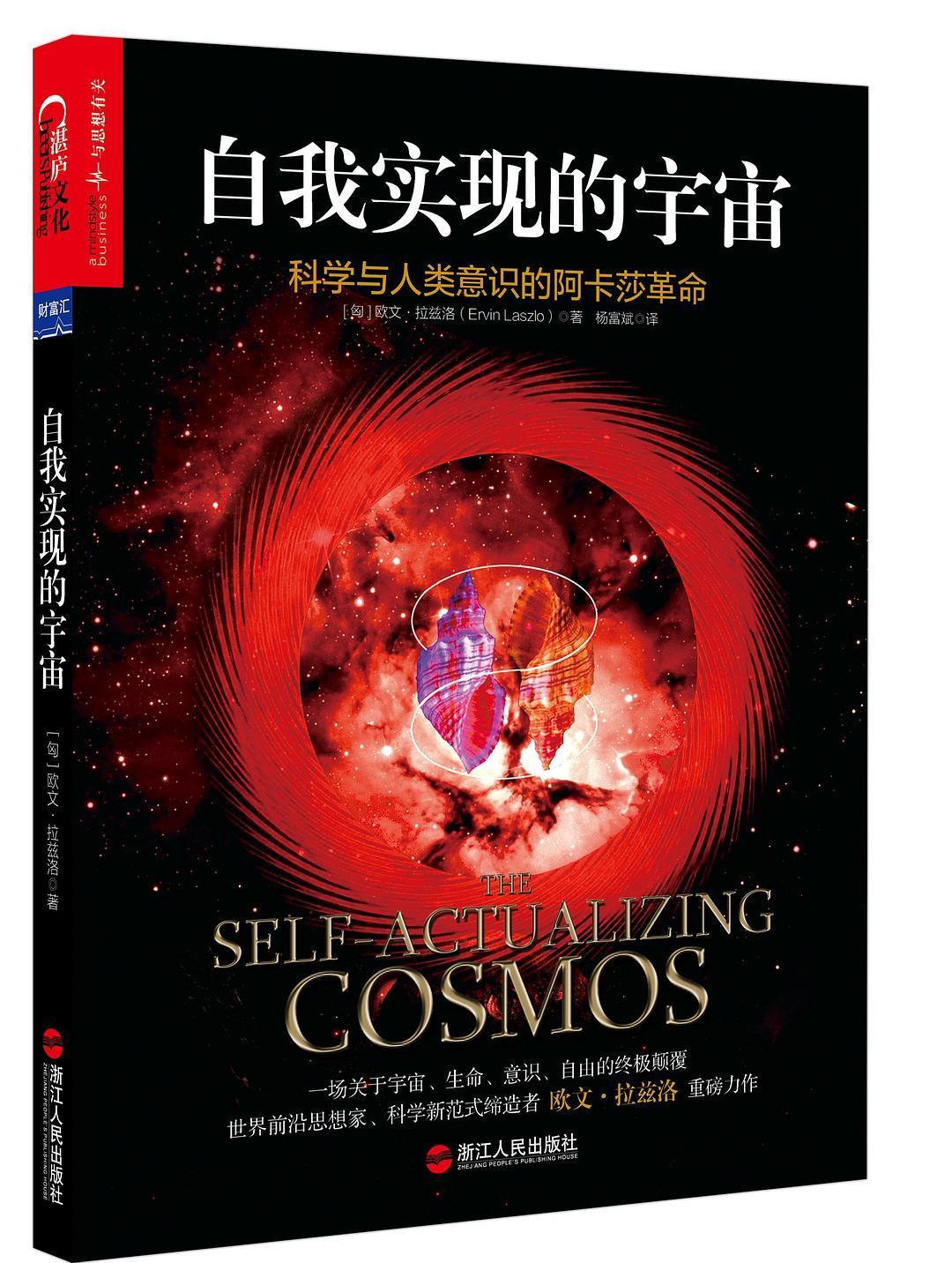 《自我实现的宇宙 : 科学与人类意识的阿卡莎革命》[匈]欧文・拉兹洛