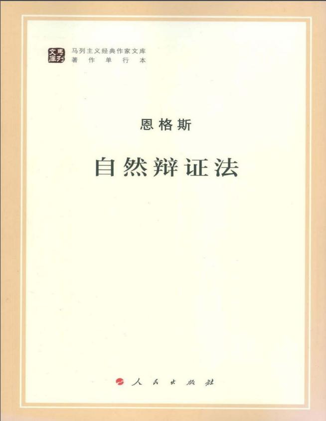 《自然辩证法》1984年[德] 弗里德里希・恩格斯7.1分