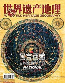 《国宝西藏:文物家底大调查 世界遗产地理第20期》2016年世界遗产地理7.0分