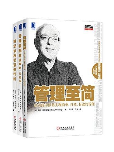 《明茨伯格管理经典丛书(全3册)》2015年(加)亨利・明茨伯格8.4分
