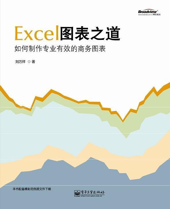 《Excel图表之道》2010年刘万祥