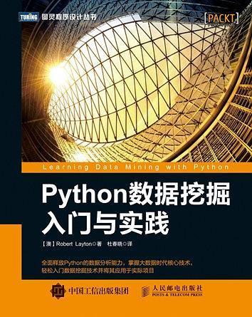 《python数据挖掘入门与实践》2016年[澳] Robert Layton7.6分