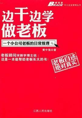 《边干边学做老板》2012年黄中强8.2分