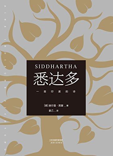 《悉达多 : 一首印度的诗》2017年[德] 赫尔曼・黑塞9.3分