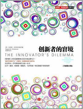 《创新者的窘境》2014年[美] 克莱顿・克里斯坦森8.5分