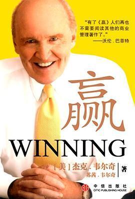 《赢 : 韦尔奇一生的管理智慧》2005年(美) 杰克•韦尔奇/苏茜•韦尔奇8.2分
