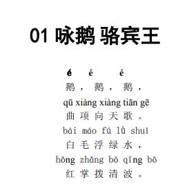 80首带拼音的古诗